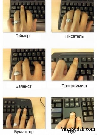 Пальцы на клаве выдают сразу