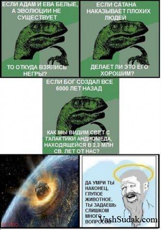 Про Бога и динозавров