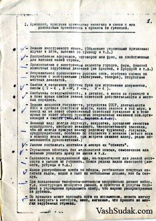 Как найти шпиона - подробная инструкция 70-х