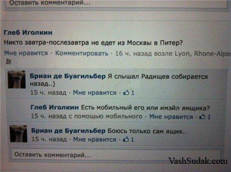 Кто и Москвы в Питер едет? Срочно