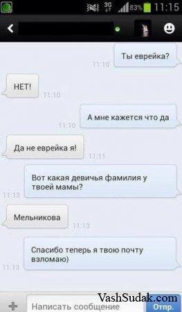 Хакер и Социология!