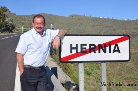 Он знает когда закончится HERNIA!