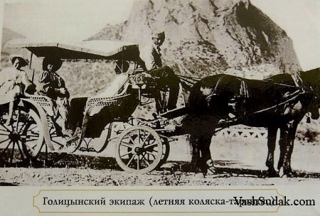 Исторические Фото Судака