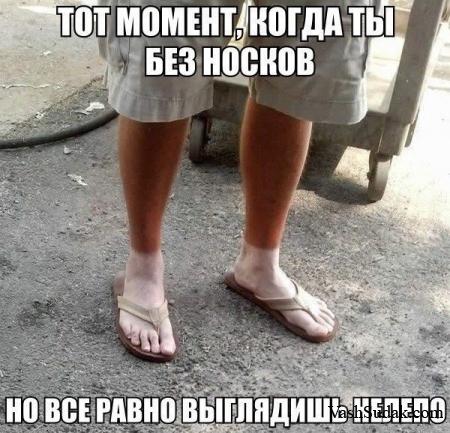 Выглядишь Нелепо без носков?