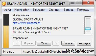 Сборник Радио Станций 320 Kbps. Качественное радио в Интернете