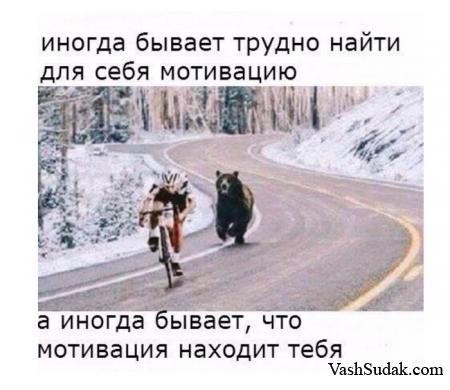 Отличная мотивация :)))