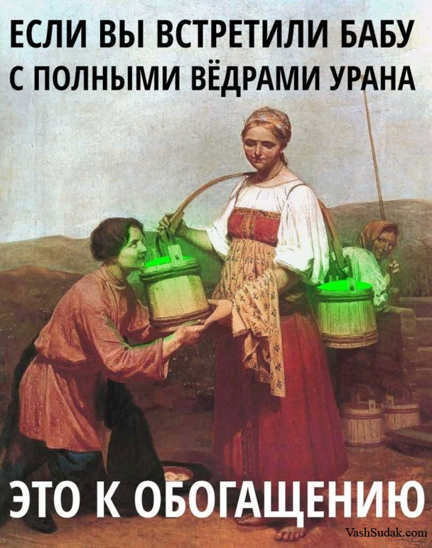 Черный юмор. Это к Обогащению :)))