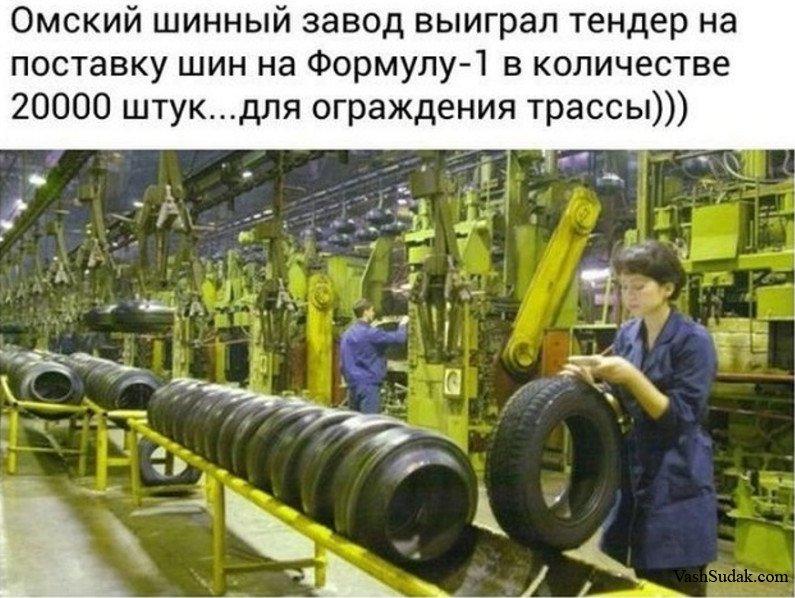 Крутые шины омского завода.