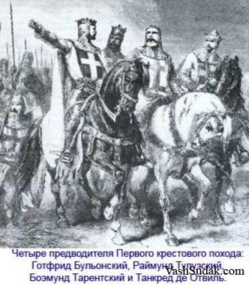 Крестовые походы и Венецианцы