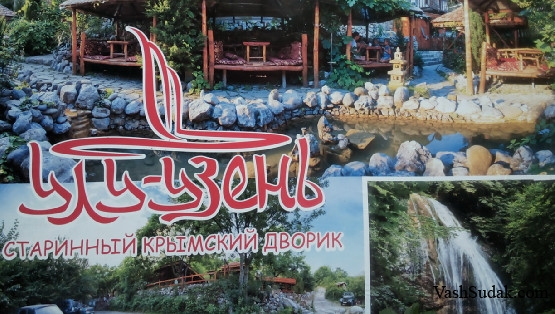 Крымский дворик Улу-Узень. Генеральское