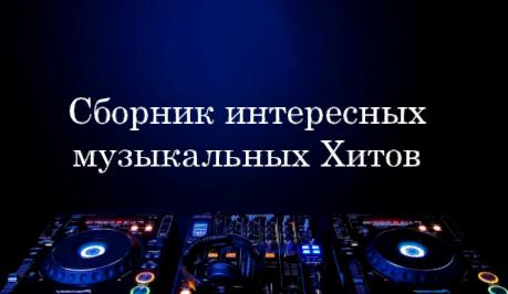 Блог - Интересные Музыкальные Хиты