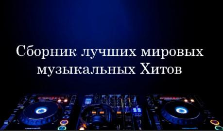История Уникальных  Музыкальных Хитов Столетия